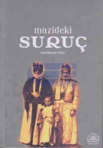 """غلاف كتاب """"سروج في الماضي"""" للكاتب :عبد القادر اقبال."""