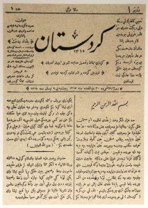 صورة جريدة كردستان