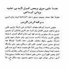 م. البايازيدي