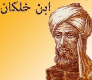 ibn khellikan
