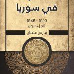 غلاف كتاب الكرد في سوريا 1920- 1946 الجزء الأول للكاتب فارس عثمان.