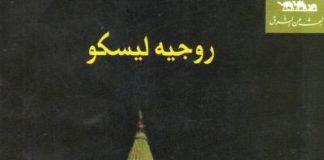 غلاف كتاب اليزيدية في سوريا وجبل سنجار