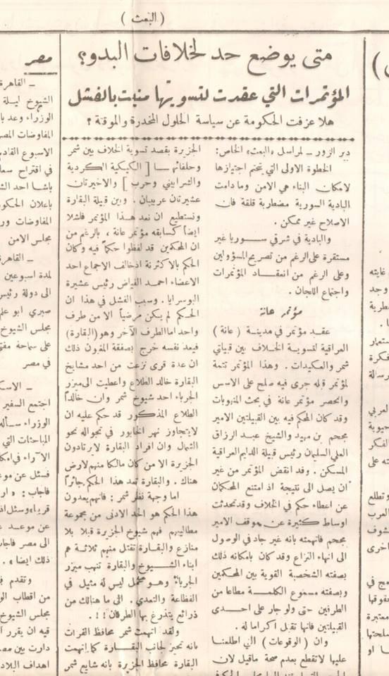 صورة جريدة البعث