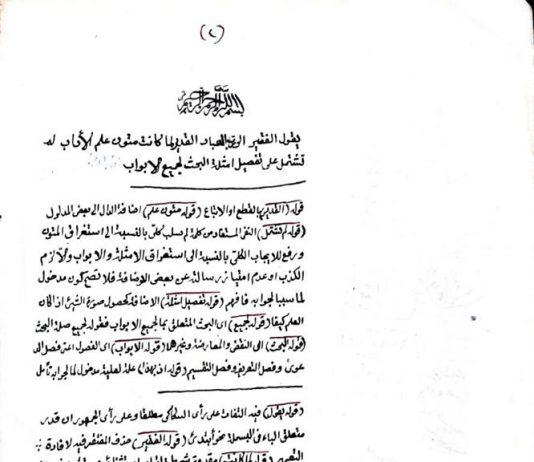 صورة عن مخطوط حاشية البنجويني والقرداغي