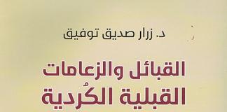 """غلاف كتاب """"القبائل والزعامات الكردية فى العصر الوسيط"""" للكاتب الدكتور زرار صديق توفيق"""