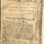 مخطوط النوادر السلطانية والمحاسن اليوسفية