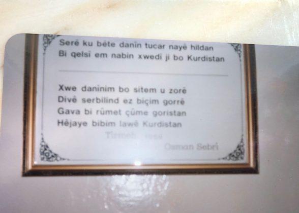 هذه القصيدة علّقها أوسمان صبري على جدار غرفته